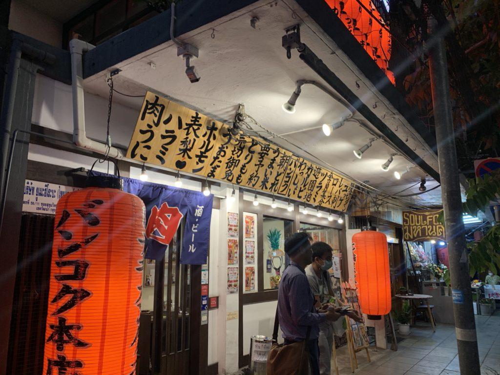 大阪焼肉バカ一代 入口