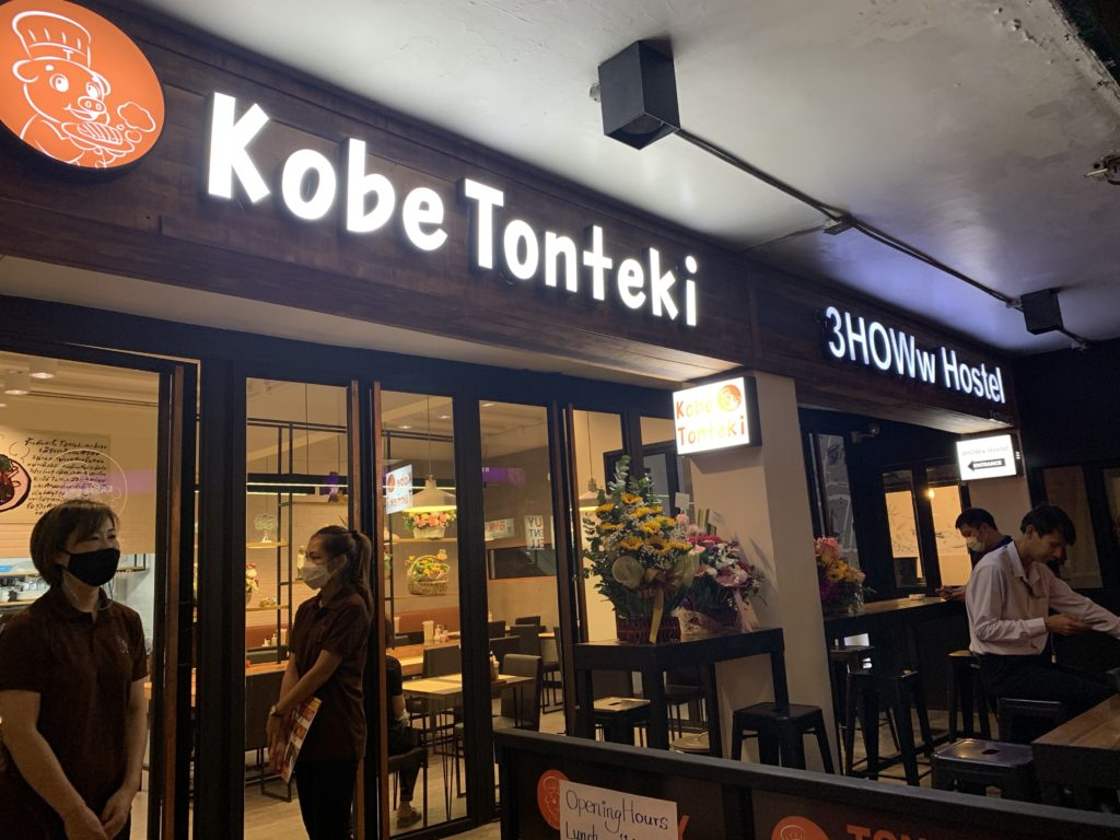 神戸トンテキ アソーク店