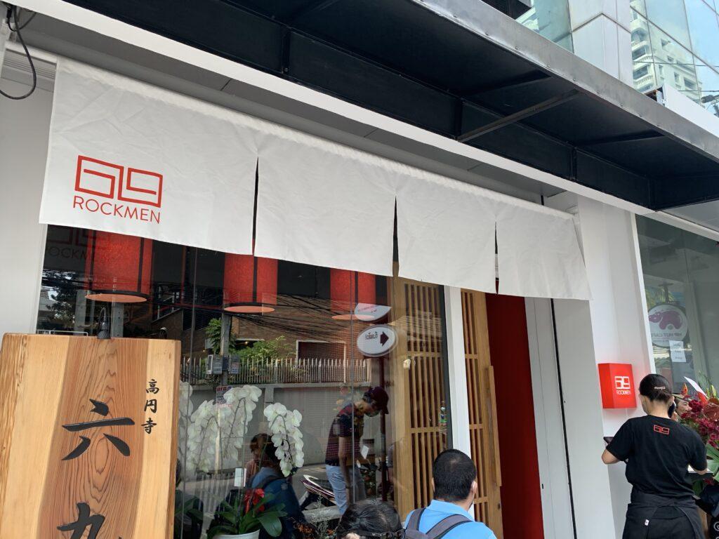 高円寺 六九麺 入口