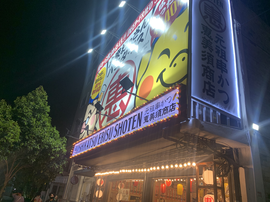 恵比須商店 トンロー店