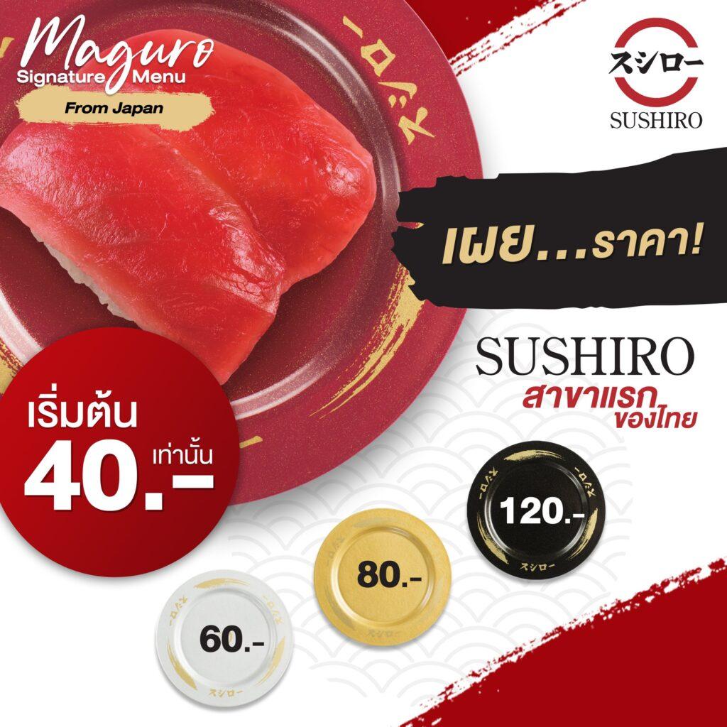 Sushiro Thailand 価格表