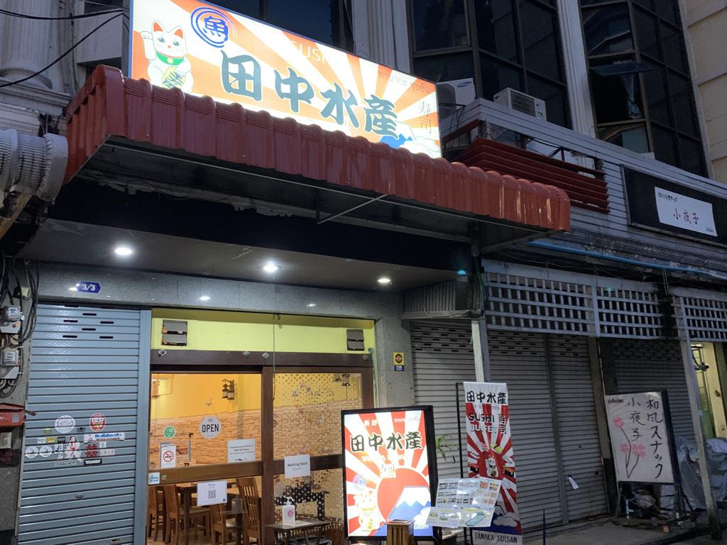 田中水産 トンロー店