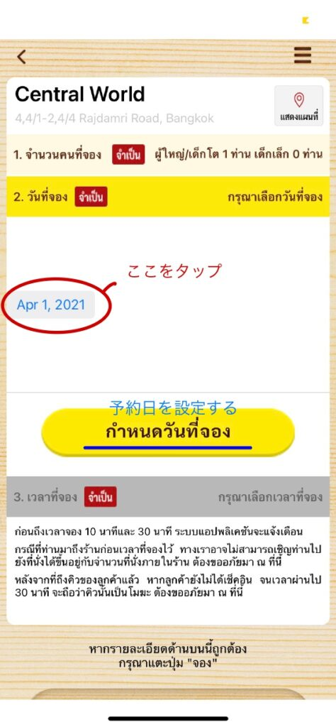 バンコクスシロー 予約アプリ 日付選択