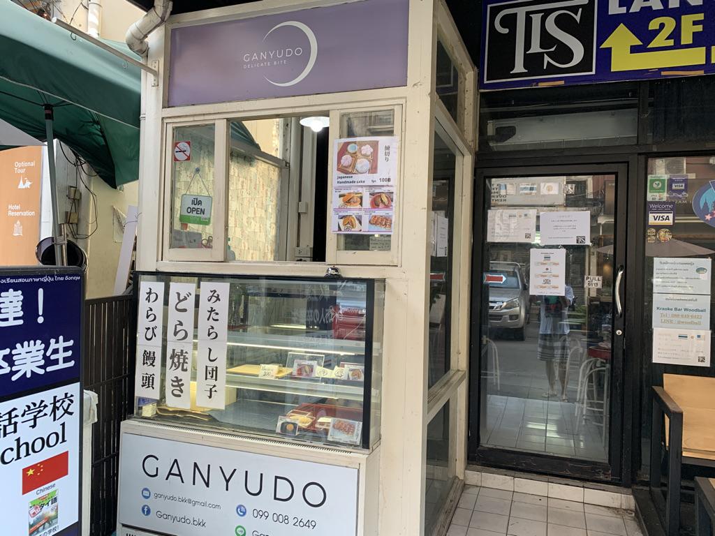 巌邑堂 プロンポン店