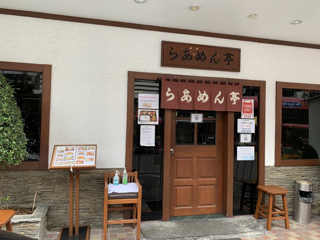らあめん亭(プロンポン店)