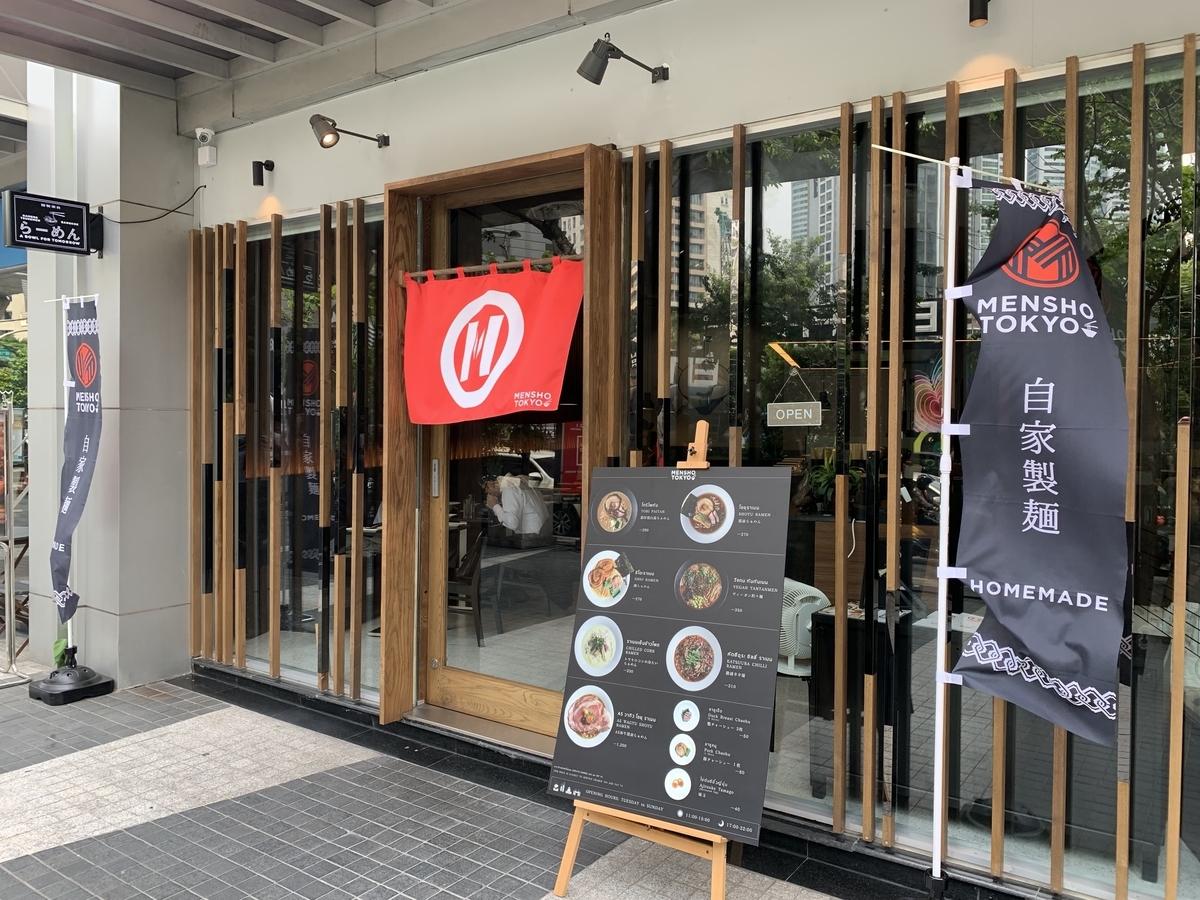 麺庄東京 入口