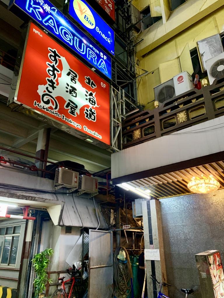 北海道居酒屋 すすきの